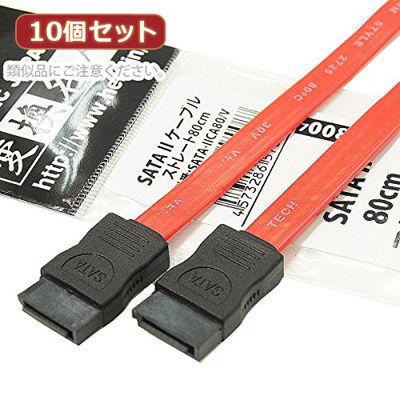 変換名人 【10個セット】 SATA 2 ケーブル ストレート80cm SATA-IICA80/VX10