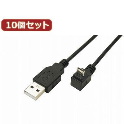 変換名人 【10個セット】 USB A to micro下L型100cmケーブル USBA-MCDL/CA100・・・