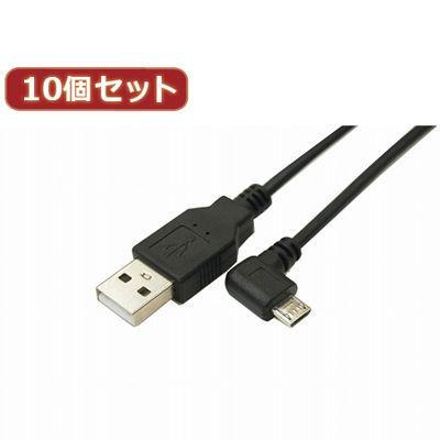 変換名人 【10個セット】 USB A to micro左L型100cmケーブル USBA-MCLL/CA100・・・