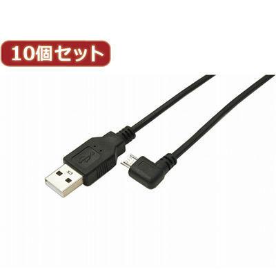 変換名人 【10個セット】 USB A to micro右L型100cmケーブル USBA-MCRL/CA100・・・