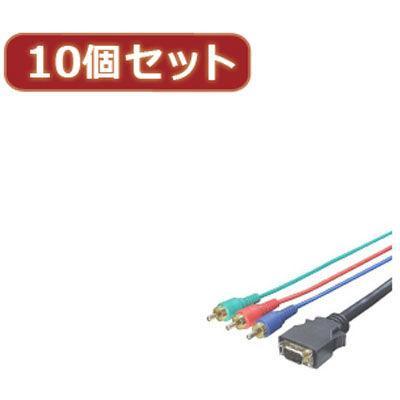 変換名人 【10個セット】 D端子→コンポーネント 1.8m DC-18GX10