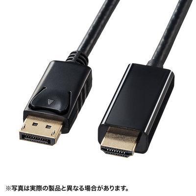 サンワサプライ DisplayPort-HDMI変換ケーブル2m KC-DPHDA20