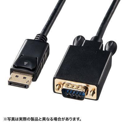 サンワサプライ DisplayPort-VGA変換ケーブル2m KC-DPVA20