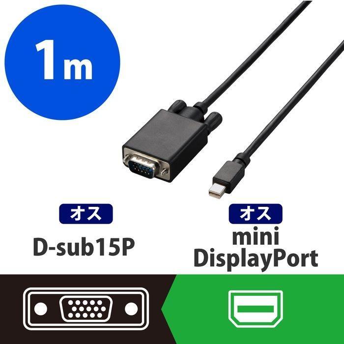 エレコム Mini DisplayPort-VGA変換ケーブル/1m/ブラック AD-MDPVGA10BK