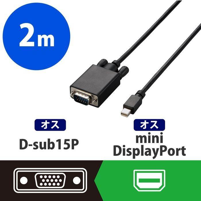 エレコム Mini DisplayPort-VGA変換ケーブル/2m/ブラック AD-MDPVGA20BK