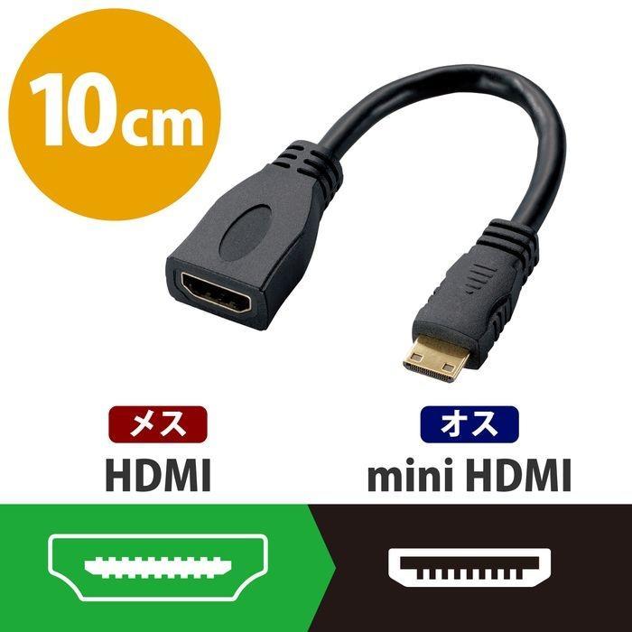 エレコム HDMI変換ケーブル/AF-C/ブラック AD-HDAC2BK