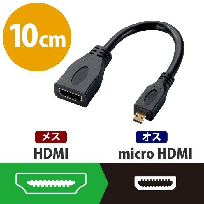 エレコム HDMI変換ケーブル/AF-D/ブラック AD-HDAD2BK