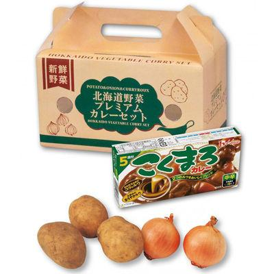 【24個セット】北海道野菜プレミアムカレーセット 257937・・・