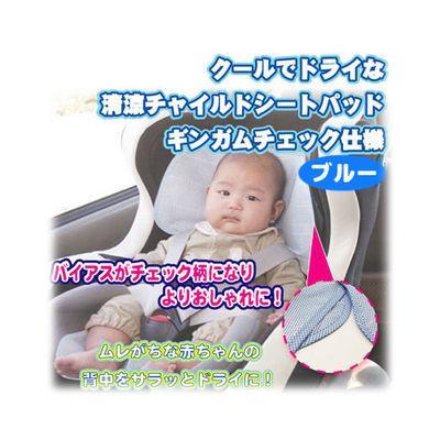 富士パックス販売 クールでドライな清涼チャイルドシートパッド ギンガムチェ・・・
