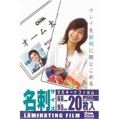 オーム電機 100ミクロン ラミフィルム 名刺 LAM-FM203 20枚入 4971275055285