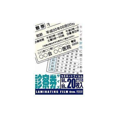 オーム電機 100ミクロン ラミフィルム 診察券B8サイズ LAM-FB6203 20枚入 497・・・