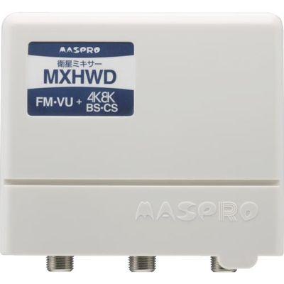 マスプロ電工 衛星ミキサー (VU+BS・CS) 屋外(内)用 MXHWD