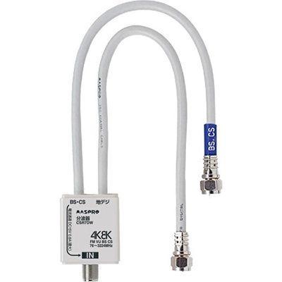マスプロ電工 VU/BS(CS) 分波器(セパレーター) CSR7DW-P