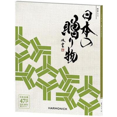 日本の贈り物【抹茶(まっちゃ)】 2160437