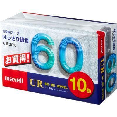 マクセル カセットテープ1本60分 10本パック UR-60M10P