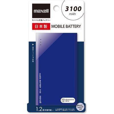 マクセル 日本製 ブルー MPC-T3100PBL
