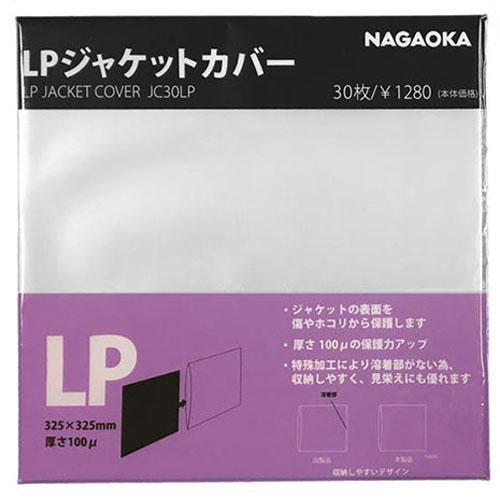 NAGAOKA アナログレコード関連製品 保護力・収納性をアップしたLPレコードジ・・・