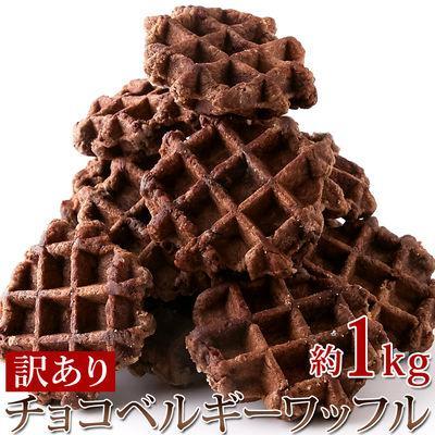 天然生活 個包装だから食べやすい!!チョコチップ入り☆【訳あり】チョコベル・・・