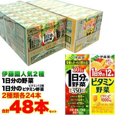 天然生活 【伊藤園】野菜ジュース2種48本セット(「1日分の野菜」24本、「ビタ・・・