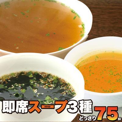 天然生活 【ゆうメール出荷】即席スープ3種75包(中華×25包・オニオン×25包・・・