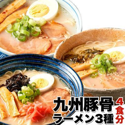 天然生活 【ゆうメール出荷】九州のご当地ラーメン3種類を食べ比べ!!九州豚骨・・・