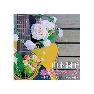 コスミック出版 山本潤子 恋歌カバーズ ~卒業写真、世界に一つだけの花~ BH・・・