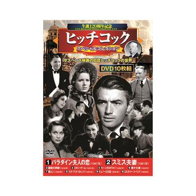 コスミック出版 ヒッチコック スペシャルコレクション ACC-144