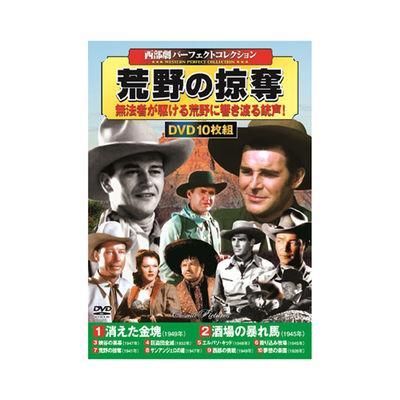 コスミック出版 西部劇パーフェクトコレクション 荒野の掠奪 ACC-145