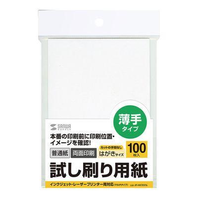 サンワサプライ 試し刷り用紙(はがきサイズ 100枚入り) JP-HKTEST6