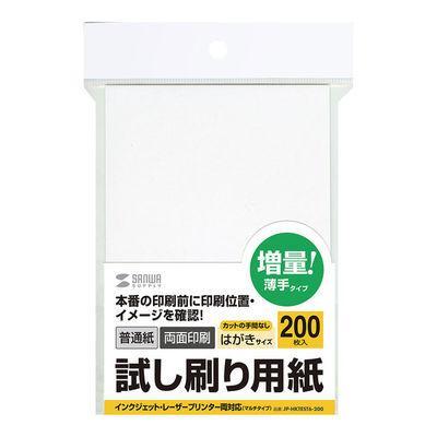 サンワサプライ 試し刷り用紙(はがきサイズ 200枚入り) JP-HKTEST6-200