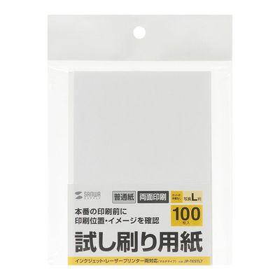 サンワサプライ 試し刷り用紙(L判サイズ 100枚入り) JP-TESTL7