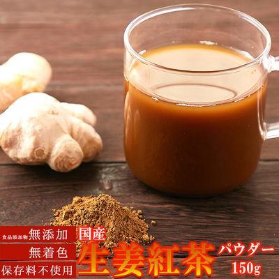 天然生活 原材料は生姜と紅茶のみ!!自然の力で温まる。国産生姜紅茶パウダー1・・・