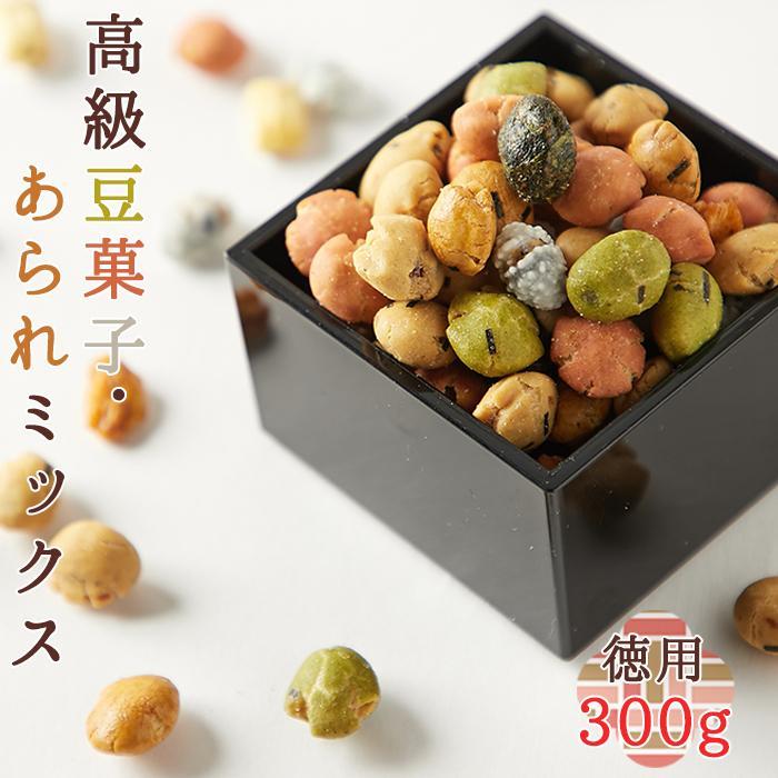 天然生活 合成着色料不使用!!昔ながらの製法にこだわった【高級】豆菓子・あ・・・