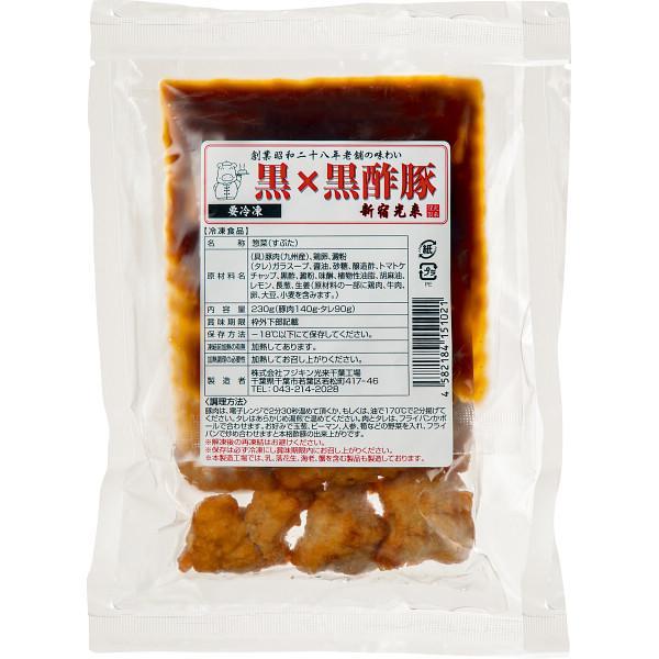 【納期目安:1週間】新宿光来 黒×黒酢豚(2袋) 2426440001809