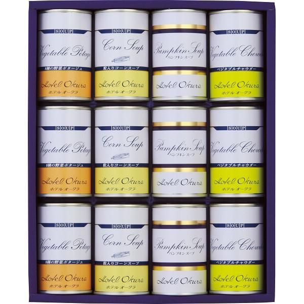 ホテルオークラ スープ缶詰 詰合せ(包装・のし可) 4933373050999