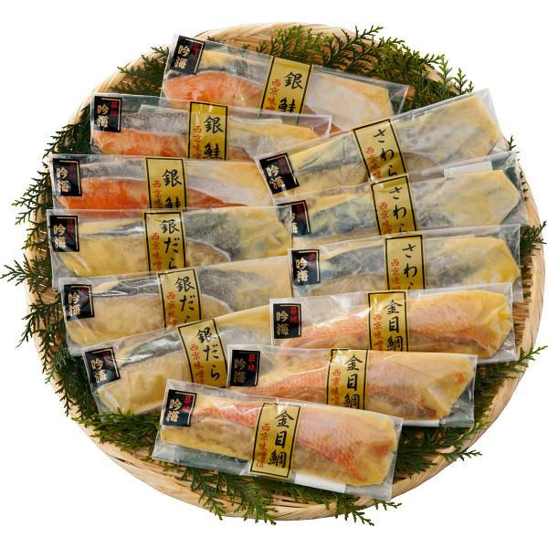 【納期目安:1週間】築地吟海 漬魚詰合せ(12切) 2454335000873