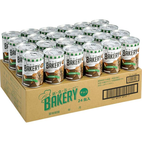 【納期目安:1週間】アスト 新食缶ベーカリー(24缶) チョコレート (包装・のし可) 4560154691487
