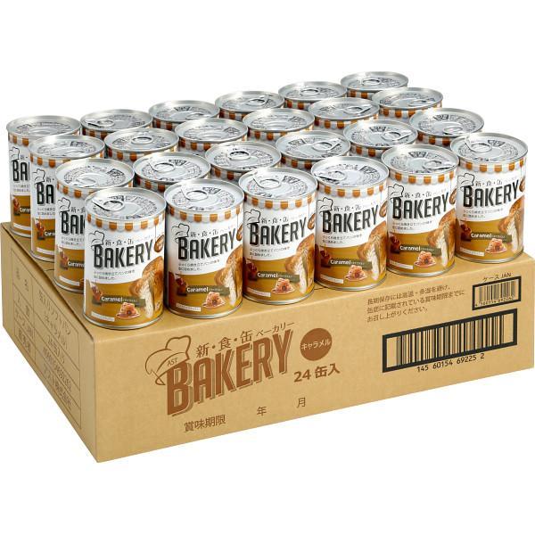 【納期目安:1週間】アスト 新食缶ベーカリー(24缶) キャラメル (包装・のし可) 4560154692262