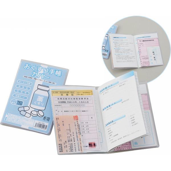お薬手帳カバー(包装・のし可) 4571100804035