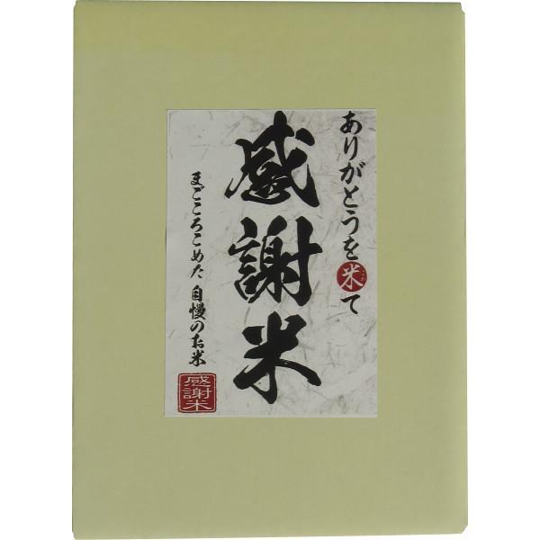 秋田県産 あきたこまち(1┣kg┫)(包装・のし可) 2454760006075