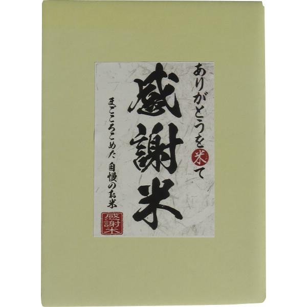 新潟県産 コシヒカリ(1┣kg┫)(包装・のし可) 2454760006068