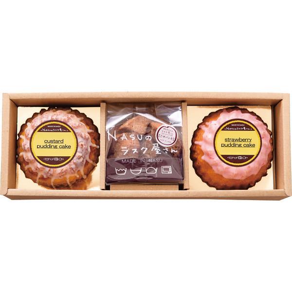 NASUのラスク屋さん プリンケーキ&ラスク(包装・のし可) 4997920012366