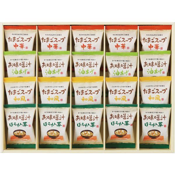 フリーズドライ お味噌汁・スープ詰合せ(包装・のし可) 4951648012916