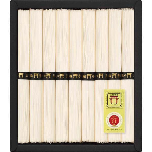 手延べ 三輪素麺(9束)(包装・のし可) 4571153789228
