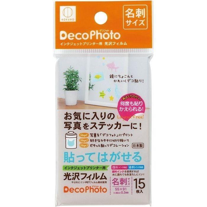 小久保工業所 KM-207 光沢フィルム デコフォト 名刺サイズ15枚 4956810862061