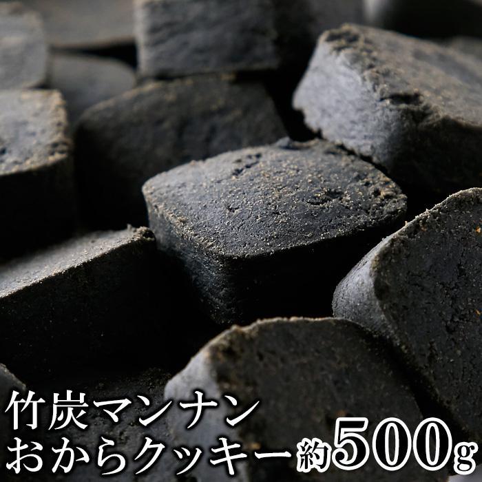 天然生活 3つのチカラで強力サポート!!竹炭パウダー使用!【訳あり】竹炭マンナンおからクッキー500g SM00010461