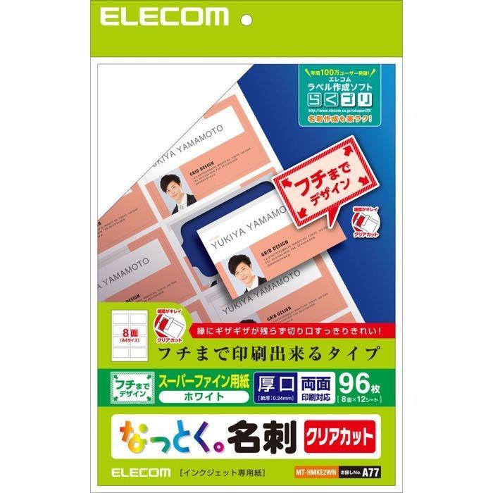 エレコム なっとく名刺 クリアカット インクジェット特殊紙 縁まで 白 96枚 M・・・