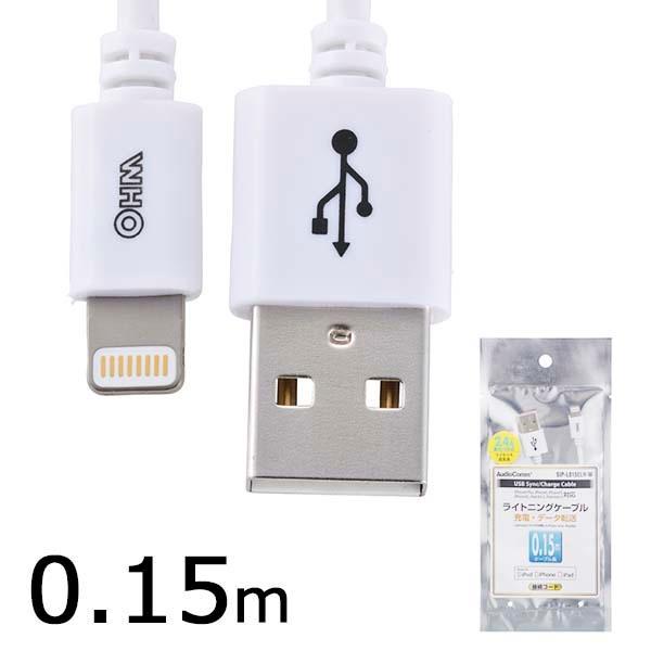 オーム電機 ライトニングケーブル(iPhone6 Plus対応)0.15m SIP-L015ELH-W