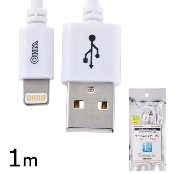 オーム電機 ライトニングケーブル(iPhone6 Plus対応)1m SIP-L10ELH-W