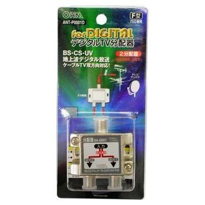 オーム電機 デジタルTV分配器 2分配器(全端子電流通過型) ANT-P0001D